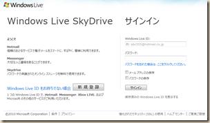Windows Live SkyDrive のサインインページ
