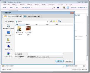 Windows Vista の Windows Live Writer 「画像の挿入」