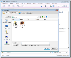 Windows Vista の Windows Live Writer 「画像の挿入」