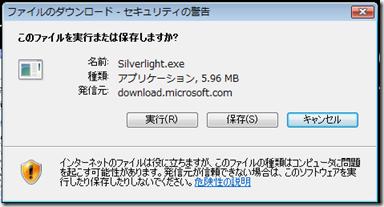 「ファイルのダウンロード - セキュリティの警告」
