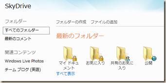 SkyDrive のフォルダー