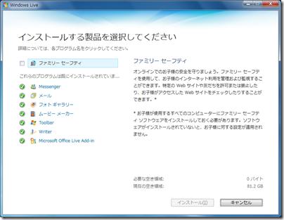 Windows Live Essentials の「インストールする背品を選択してください」画面