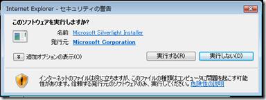 「Internet Explorer - セキュリティの警告」