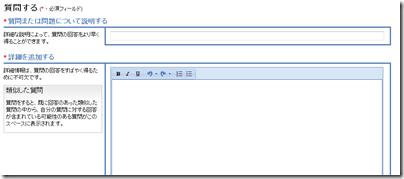 Windows Live Solution Center の「質問」フォーム