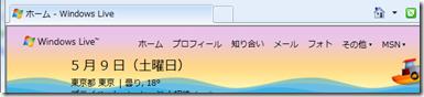 2009年5月9日の Windows Live ホームの上部