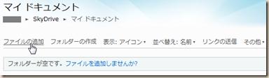 「マイ ドキュメント」で「ファイルの追加」をクリック