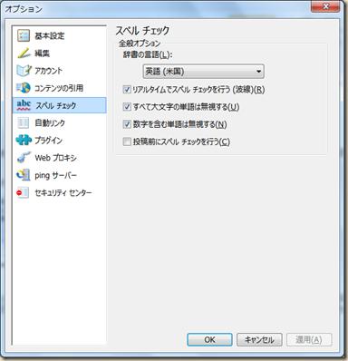 Windows Live Writer Beta 「オプション」の「スペル チェック」