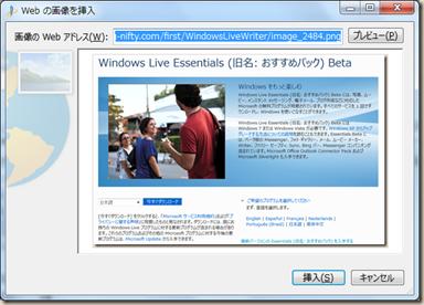 Windows Live Writer Beta での「Web の画像を挿入」画面
