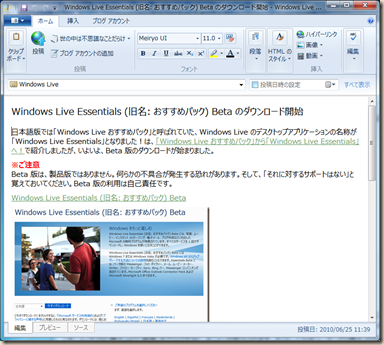 Windows Live Writer Beta ではスペルチェックが適切にされている