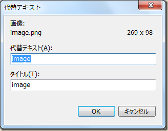 Windows Live Writer Beta の「代替えテキスト」のダイアログ