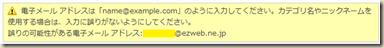 電子メール あどれすは、「name@example.com」のように入力してください。カテゴリ名やニックネームを使用する場合は、入力に誤りがないようにしてください。誤りの可能性がある電子メールアドレス: