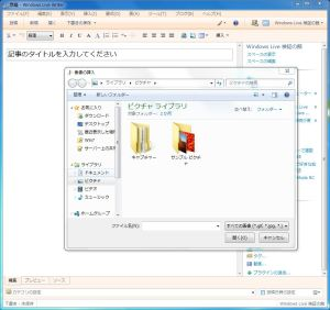 Windows 7の Windows Live Writer 「画像の挿入」