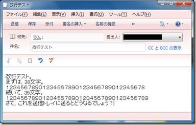 Windows Live メールの「メッセージの作成」ウィンドウ