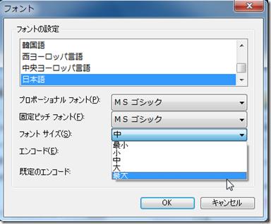 「フォント」の画面