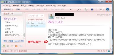 Windows Live メール 2009 の「送信トレイ」