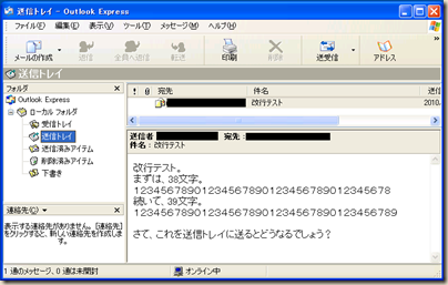 Outlook Express の場合
