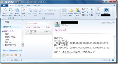 Windows Live メール 2010 Beta の場合