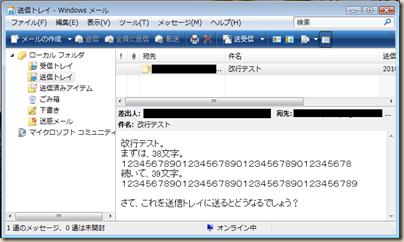 Windows メールの場合