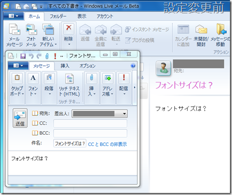 Windows Live メール 2010 での変更前