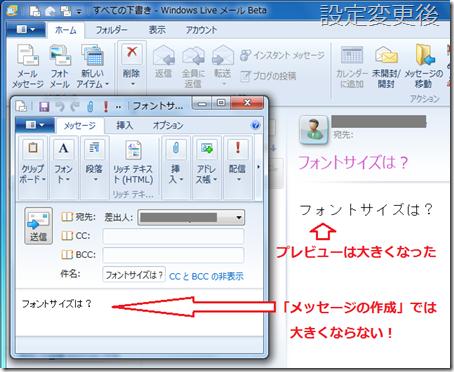 Windows Live メール 2010 での変更後