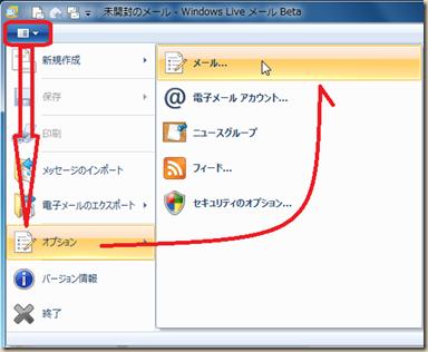 Windows Live メール 2010 Beta のバックステージ