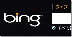 Beta の文字がなくなった日本語版 Bing
