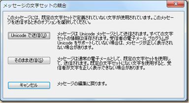 従来の Windows Live メールの「メッセージの文字セットの競合」メッセージ