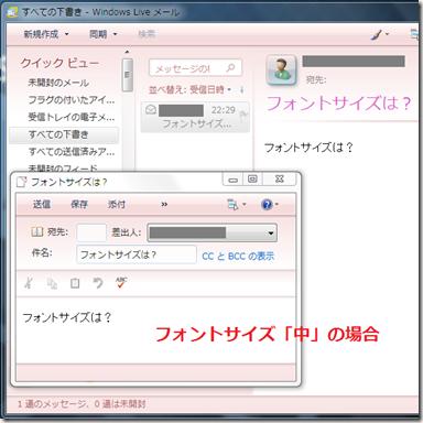 フォントサイズが「中」場合の「メッセージの作成」画面とメールのプレビュー画面