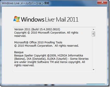 Windows Live Mail 2011のバージョン情報 Version 2011 (Build 15.4.3002.0810)
