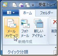 Windows Live メール 2010 「ホーム」タブの「メール メッセージ」