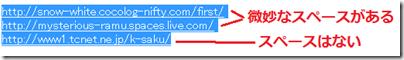 上2行は、URL を選択した際、行末に微妙なスペースがある