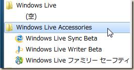 「すべてのプログラム」の「Windows Live」と「Windows Live Accessories」フォルダー