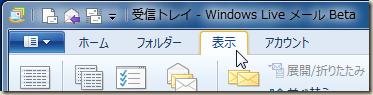Windows Live メール 2010 Beta の「表示」タブ
