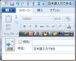 Windows Live メール 2010 Beta の「メッセージの作成」画面 件名では日本語入力できる