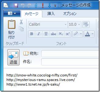 テキスト形式での「メッセージ作成」画面でURLを複数入力した