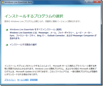Windows Live Essentials 2011 Beta の「インストールするプログラムの選択」