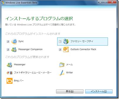 Windows Live Essentials Beta のインストールするプログラムの選択