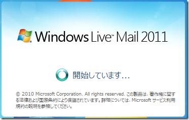 Windows Live Mail 2011 のオープニング画面