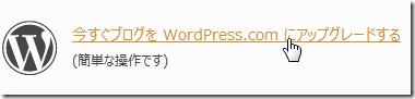 「今すぐブログを WordPress.com にアップグレードする」