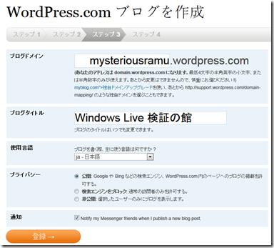 「WordPress.com ブログを作成」ページ