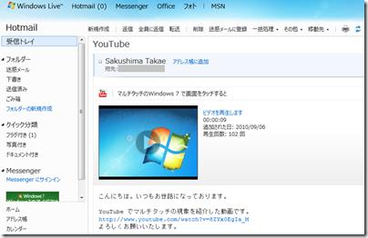 Hotmail に YouTube のURLが記載されたメールが届いた
