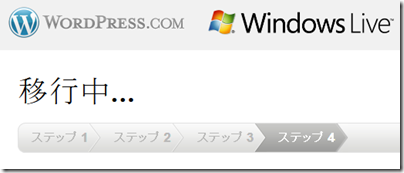 WordPress.com へ移行中