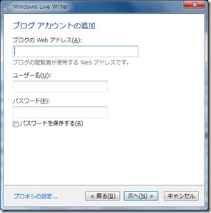 「ブログ アカウントの追加」画面