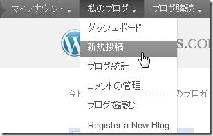 WordPress.com バーの「私のブログ」にマウスポインタを合わせると表示されるメニュー