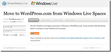 Move to WordPress.com from Windows Live Spaces のページ