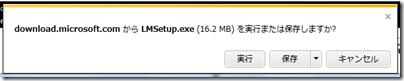 、「download.microsoft.com から LMSetup.exe (16.2 MB)を実行または保存しますか?」