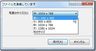 「ファイルを準備しています」の画面