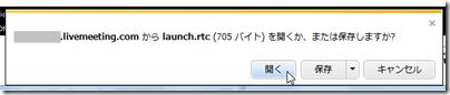 、「launch.rtc (705 バイト)を開くか、または保存しますか?」の通知バー