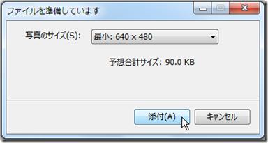 「ファイルを準備しています」の「添付」ボタンをクリック