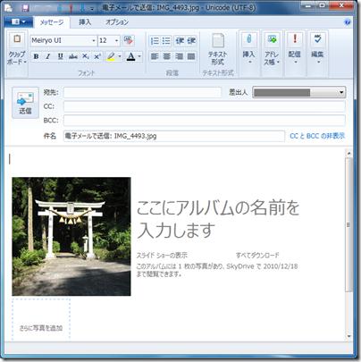 Windows Live メール 2011 Beta のフォトメール